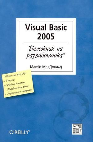 Книга - Visual Basic 2005 - Бележник на разработчика