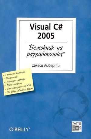 Книга - Visual C 2005 - Бележник на разработчика