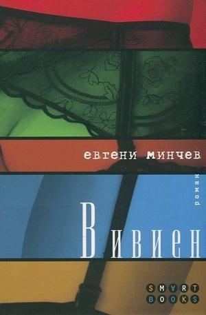 Книга - Вивиен