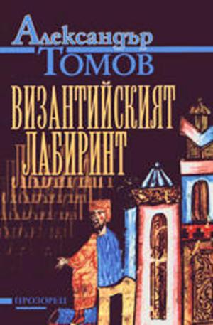 Книга - Византийският лабиринт