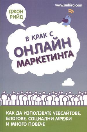 Книга - В крак с онлайн маркетинга
