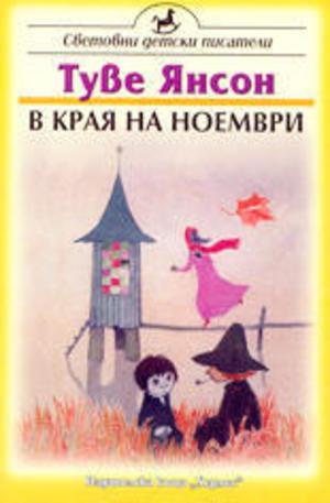 Книга - В края на ноември