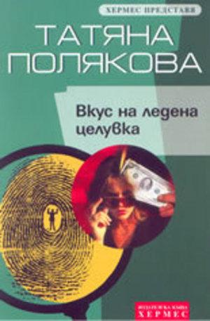 Книга - Вкус на ледена целувка