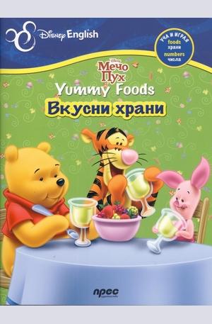 Книга - Вкусни храни/ Yummy Foods - двуезично помагало
