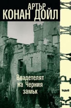 Книга - Владетелят на Черния замък
