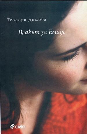Книга - Влакът за Емаус