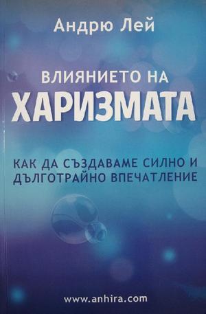 Книга - Влиянието на харизмата