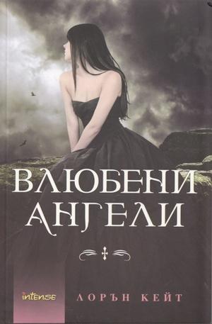 Книга - Влюбени ангели