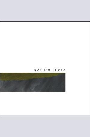Книга - Вместо книга