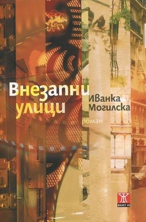 Книга - Внезапни улици