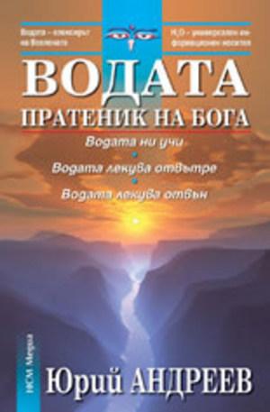 Книга - Водата