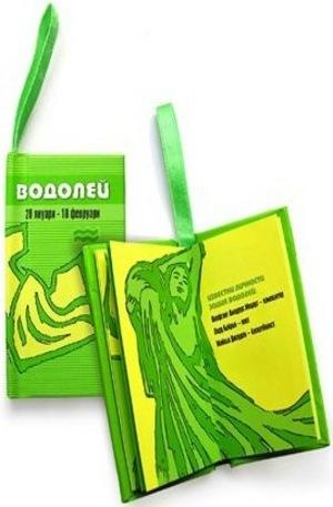 Книга - Водолей