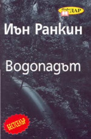 Книга - Водопадът