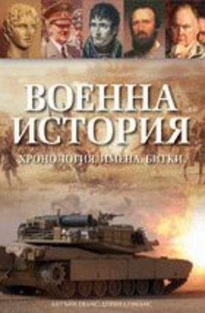 Книга - Военна история. Хронология, имена, битки