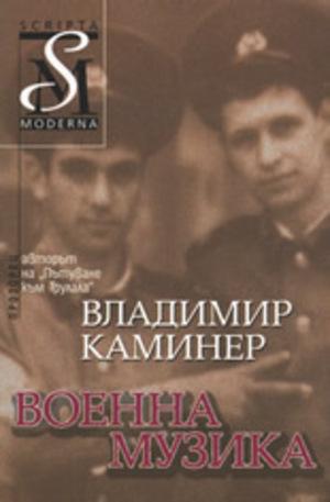 Книга - Военна музика
