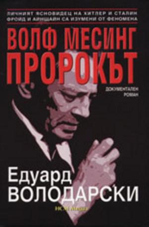 Книга - Волф Месинг - Пророкът