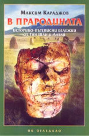 Книга - В прародината: историко-пътеписни бележки от Тян Шан и Алтай