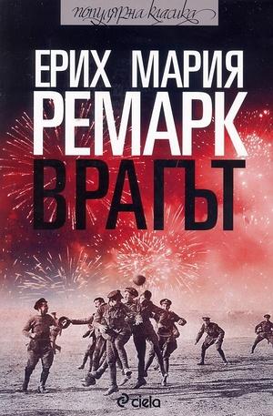 Книга - Врагът