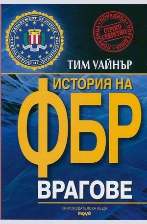 Книга - Врагове. История на ФБР