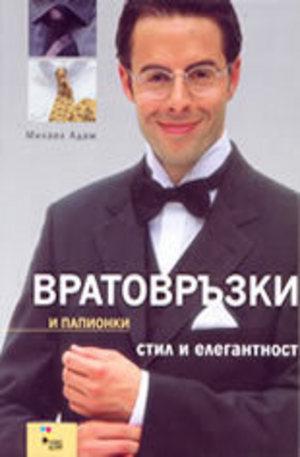 Книга - Вратовръзки и папионки