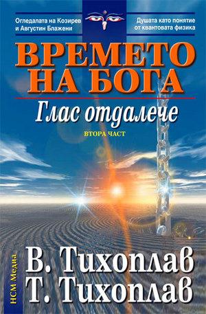 Книга - Времето на Бога: Глас отдалече - втора част
