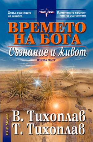 Книга - Времето на Бога: Съзнание и живот - първа част