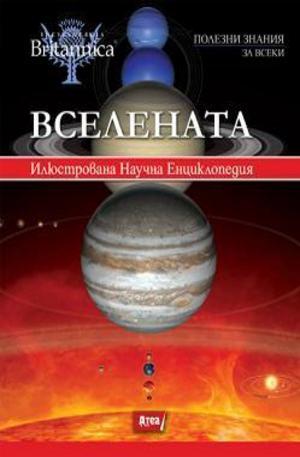 Книга - Вселената