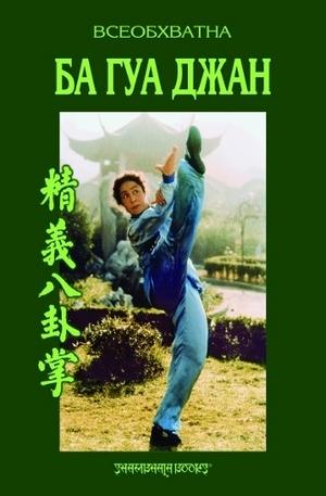 Книга - Всеобхватна Ба Гуа Джан - Майсторски курс