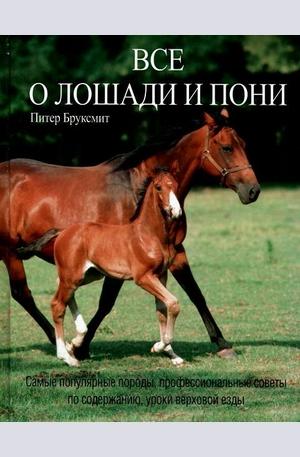 Книга - Все о лошади и пони