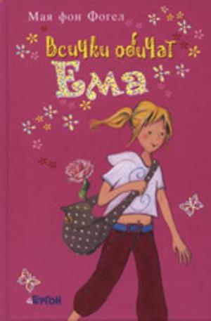 Книга - Всички обичат Ема