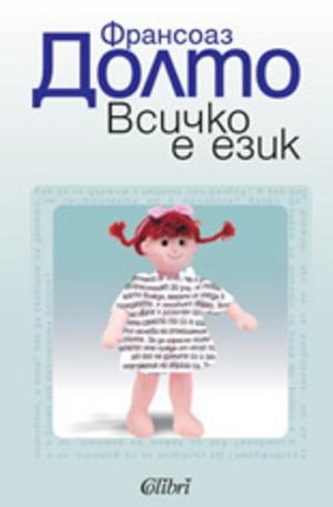 Книга - Всичко е език