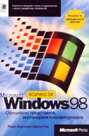 Книга - Всичко за Microsoft Windows 98