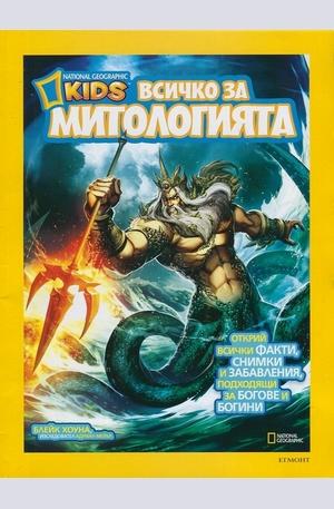 Книга - Всичко за митологията
