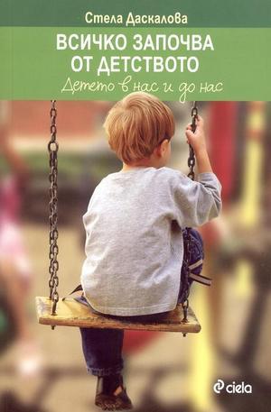 Книга - Всичко започва от детството