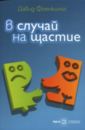 Книга - В случай на щастие