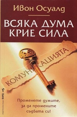 Книга - Всяка дума крие сила