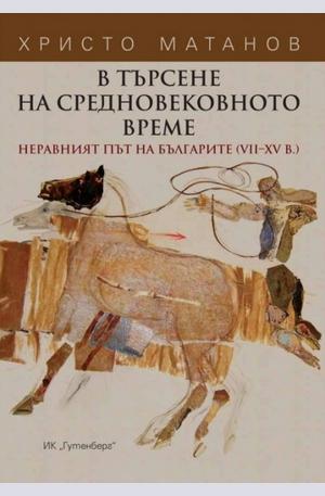 Книга - В търсене на Средновековното време