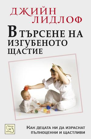 Книга - В търсене на изгубеното щастие