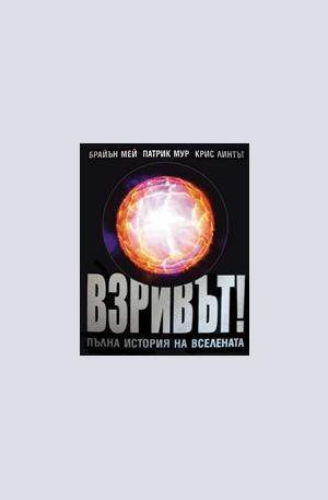 Книга - Взривът! Пълна история на Вселената