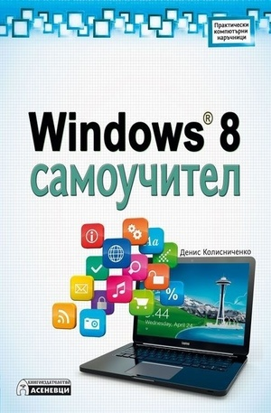 Книга - Windows 8 самоучител