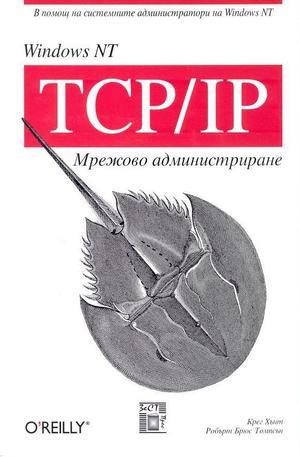 Книга - Windows NT TCP-IP Мрежово администриране