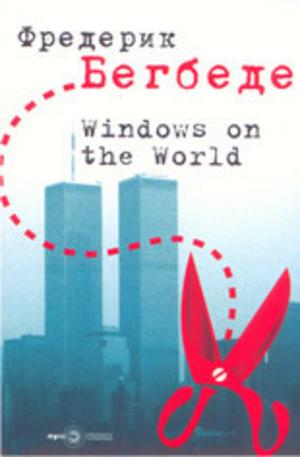 Книга - Windows on the World. Прозорци към света