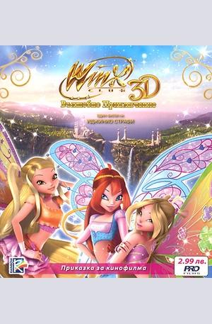 Книга - Winx 3D - Вълшебно приключение