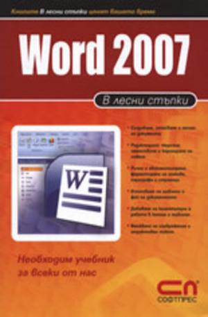 Книга - Word 2007