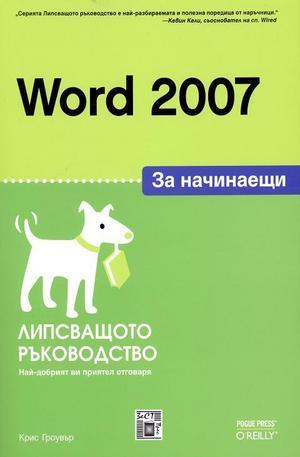 Книга - Word 2007 за начинаещи