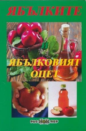 Книга - Ябълките. Ябълковият оцет