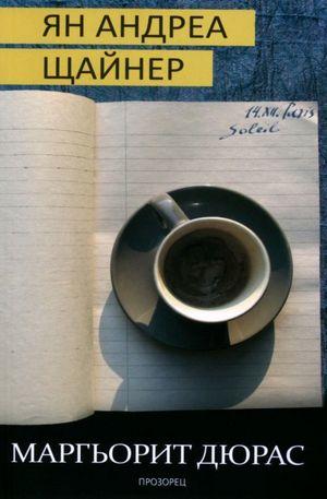 Книга - Ян Андреа Щайнер