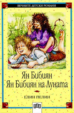 Книга - Ян Бибиян. Ян Бибиян на Луната