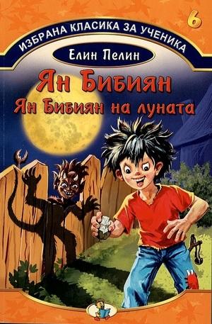 Книга - Ян Бибиян. Ян Бибиян на луната, кн.6