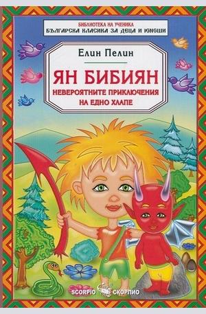 Книга - Ян Бибиян